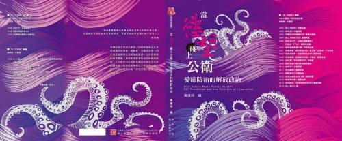 octopus-desire-tiawan-cover